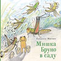 Книга Мишка Бруно в саду