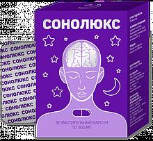 Сонолюкс - капсули від безсоння