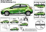 Молдинги на двері для Mazda 2 (DE) 2007-2014, фото 9