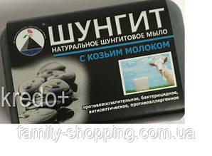 Шунгитовое мило з козячим молоком, 65 г