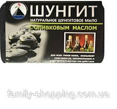Шунгитовое мило з оливковою олією, 65 г