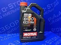 Масло моторное MOTUL 8100 ECO-lite 0W20 5 л.
