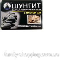 Шунгитовое мило з маслом Ши, 65 г
