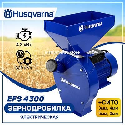 Зернодробилка Husqvarna EFS 4300 (4.3 кВт, 320 кг/ч). Кормоизмельчитель для зерна и початков кукурузы