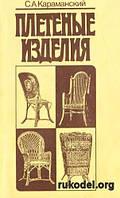 Краткий словарь-основных терминов плетений из лозы