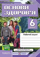 Робочий зошит. Основи здоров'я. 6 клас (До підручника Бойченко Т. Є.). Оновлена програма!