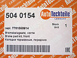 Гальмівні колодки передні на Renault Trafic / Opel Vivaro з 2001... Transporter (Франція), 04.0154, фото 4
