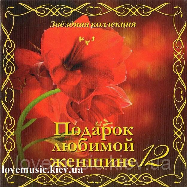 Музичний сд диск ПОДАРОК ЛЮБИМОЙ ЖЕНЩИНЕ 12 (2014) (audio cd)