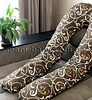 Подушка для беременных U-образная со съемной наволочкой и молнией MamBaby (вензель) коричневая 120х75 см