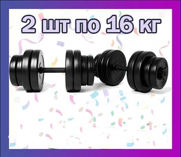 Комплект гантелей 2 шт по 16 кг  наборные композитные для спорта и фитнеса