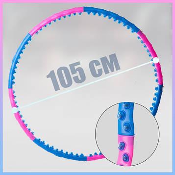 Массажный обруч гимнастический. Хулахуп для похудения талии разборный с магнитами (диаметр 105 см)