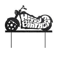 Чёрный пластиковый топпер мотоцикл Happy Birthday Топер на байкеру Черный мотоцикл Happy Birthday на торт