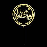 Топпер Happy Birthday в круглом ободке Пластиковый черный топпер в круге на торт Топперы из пластика в торт, фото 4