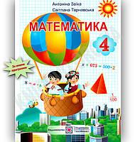 Підручник Математика 4 клас Нова програма Авт: Заїка А. Тарнавська С. Вид-во: Підручники і посібники
