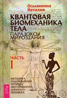Наталия Осьминина Квантовая биомеханика тела. Методика оздоровления опорно-двигательного аппарата. Ч. 1