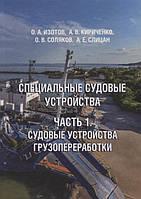 А. В. Кириченко Специальные судовые устройства. Часть 1. Судовые устройства грузопереработки