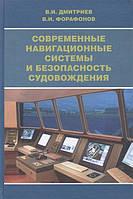 В. И. Дмитриев Современные навигационные системы и безопасность судовождения