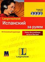 Испанский за рулем. Комплект: книга с 4-мя аудио-CD в коробке