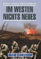 Ремарк. Im Westen Nichts Neues, 978-5-9925-0568-9