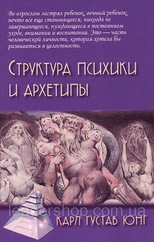 Юнг К.Г. Структура психики и архетипы