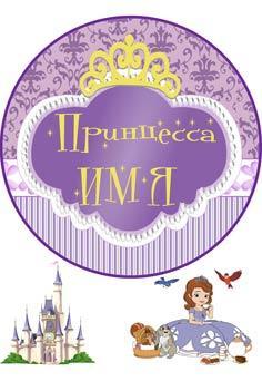 """Вафельна картинка  """"Принцеса Софія"""""""