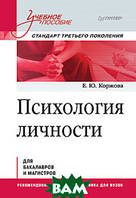 Коржова Е.Ю. Психология личности. Учебное пособие. Стандарт третьего поколения