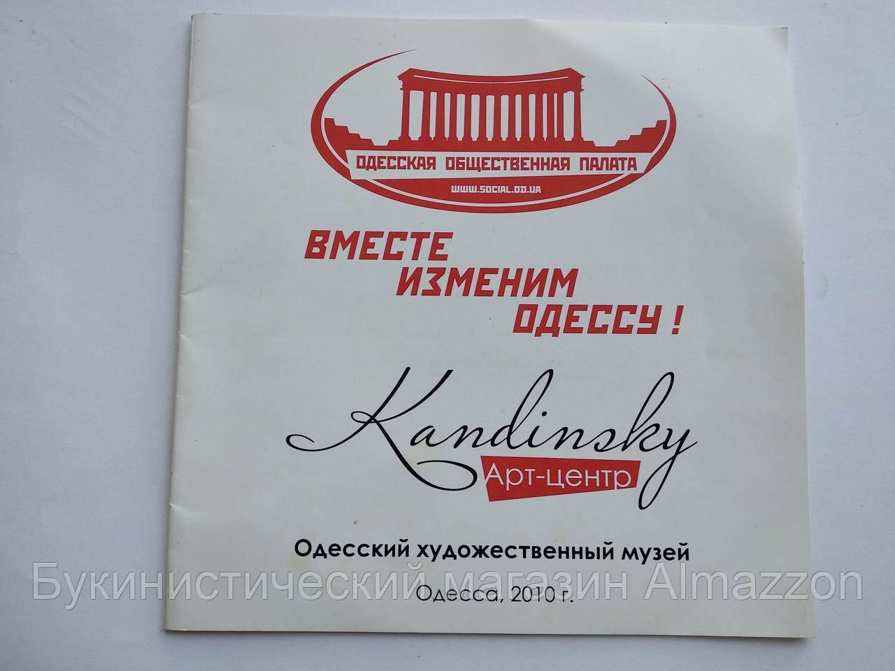 Одесский художественный музей. Буклет. Одесса. 2010 год