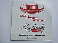 Одесский художественный музей. Буклет. Одесса. 2010 год, фото 1