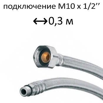 """Шланг для воды М10х1/2"""" 0,3м короткая Kottmann"""