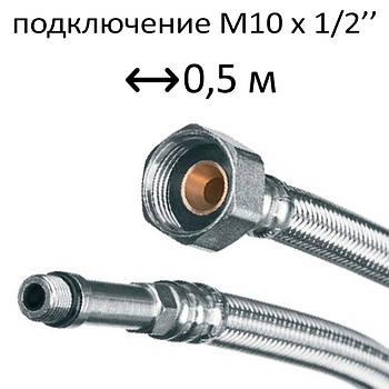 """Шланг для води М10х1/2"""" 0,5 м довга Kottmann"""