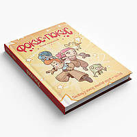 Настольная игра Комікс-квест: Фокус і Покус. Іспит казкологів (8+)