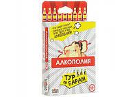 """Карточная застольная игра """"Алкополия. Тур по барам""""."""