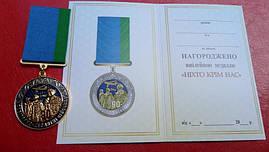 Медаль 90 років ВДВ з документом