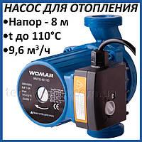 Циркуляционный насос Womar 32/80/180 для системы водяного отопления. Отопительный насос для частного дома