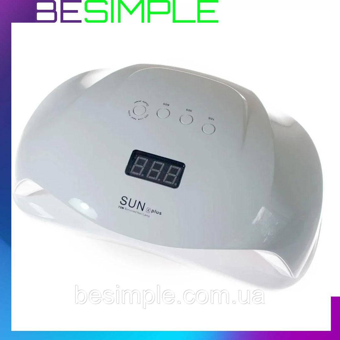Лампа для маникюра Sun X Plus 72 Вт UV/LED / Лампа для ногтей / Лампа для гель лака