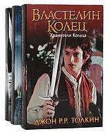 "Джон Р.Р. Толкин ""Властелин колец"" (комплект из 3 книг)"