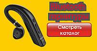 Bluetooth гарнитуры с доставкой по всей Украине !Лучшее качество и цена в Украине Доставка по всей Украине Оплата при получении !