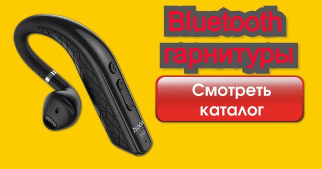 Bluetooth гарнитуры с доставкой по всей Украине !