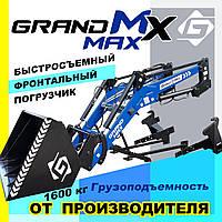 Бистроз' ємний фронтальний Grand Max MX с ковшом 2,2 метра