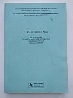 Изменение № 2 Правила морской перевозки опасных грузов Судоходство