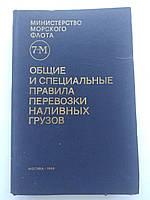 Общие и специальные правила перевозок наливных грузов Судоходство Министерство Морского флота