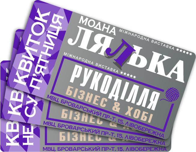 Вхідний квиток на виставки «Рукоділля. Бізнес и Хобі» у 2020 році