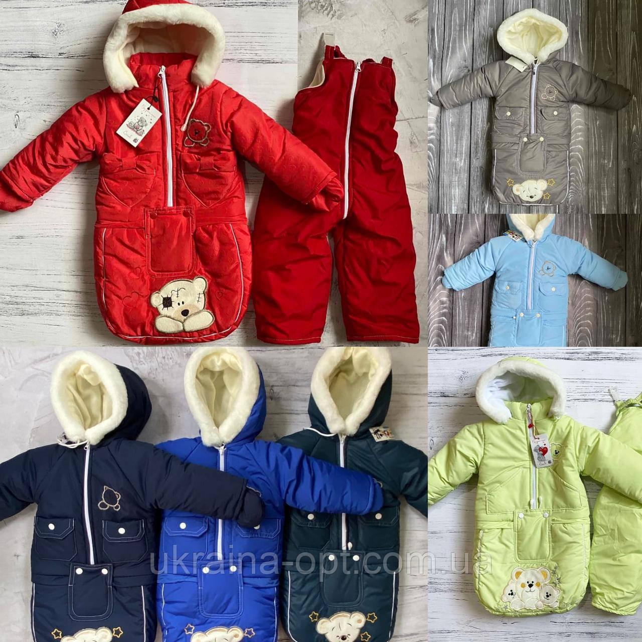 Комбинезон тройка для мальчика (куртка, штаны, конверт). С рождения до 2-х лет