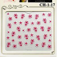 Наклейки для Ногтей Самоклеющиеся 3D Nail Sticrer CH-1-17 Цветы Ярко Розовые, Маникюр, Ногти