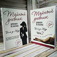 """Набор книги 2 части """"Тайный дневник девушки по вызову"""" Бель де Жур"""