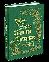 Житіє преподобного отця нашого Серафима Саровського, ієромонаха, пустинножителя та затворника.