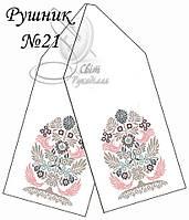 """Заготовка для вишивки """"Рушник весільний"""" РВ №21 Світ рукоділля"""