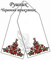 """Заготовка для вишивки """"Рушник весільний"""" РВ Червоний трикутник Світ рукоділля"""