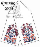 """Заготовка для вишивки """"Рушник весільний"""" РВ №20 Світ рукоділля"""