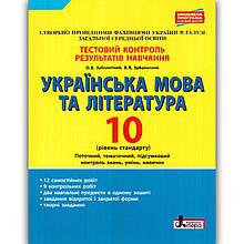 Тестовий контроль Українська мова та література 10 клас Стандарт Авт: Заболотний В. Вид: Літера
